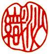 沙織(竹根印)