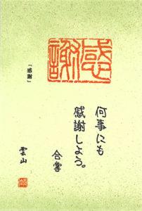 藤印昭堂オリジナル篆刻絵葉書
